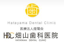医療法人煌陽会 畑山歯科医院